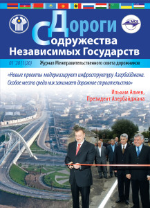 Cover_Dorogi_SNG_01_2011(20)