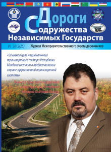 Cover_Dorogi_SNG_01_2012(25)