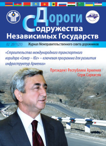 Cover_Dorogi_SNG_02_2011(21)