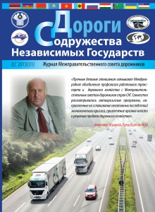 Cover_Dorogi_SNG_02_2013(31)