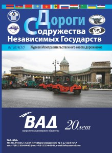 Cover_Dorogi_SNG_02_2014(37)