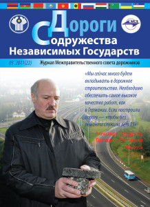 Cover_Dorogi_SNG_03_2011(22)
