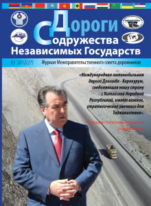 Cover_Dorogi_SNG_03_2012(27)