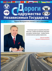 Cover_Dorogi_SNG_03_2013(32)