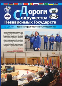 Cover_Dorogi_SNG_03_2015(44)