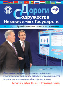 Cover_Dorogi_SNG_04_2011(23)