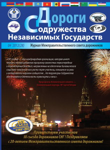 Cover_Dorogi_SNG_04_2012(28)