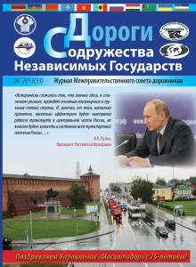 Cover_Dorogi_SNG_04_2013(33)