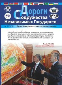 Cover_Dorogi_SNG_04_2014(39)