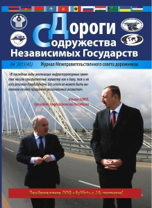 Cover_Dorogi_SNG_04_2015(45)