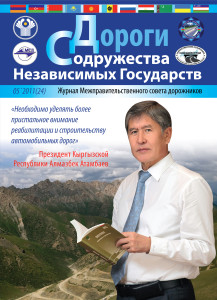 Cover_Dorogi_SNG_05_2011(24)