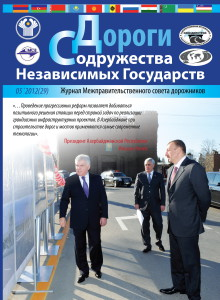 Cover_Dorogi_SNG_05_2012(29)