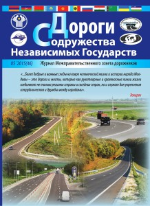 Cover_Dorogi_SNG_05_2015(46)