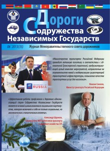 Cover_Dorogi_SNG_06_2013(35)