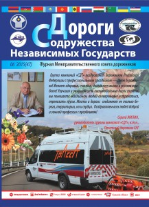 Cover_Dorogi_SNG_06_2015(47)