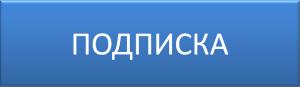 иконка_подписка