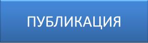иконка_публикация