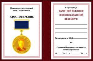 Медаль и удостоверение МСД_Минин