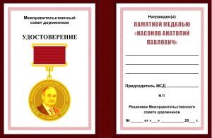 Медаль и удостоверение МСД_Насонов