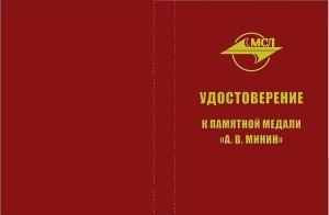 Обложка удостоверение МСД_Минин