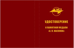 Обложка удостоверение МСД_Насонов